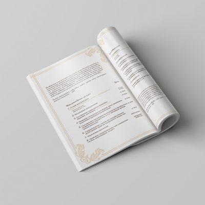 буклет для юридической фирмы Принцип права