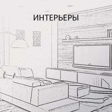 дизайн интерьеров 004