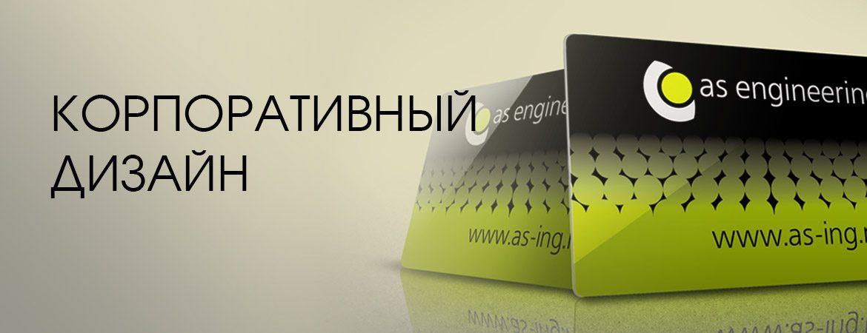 Корпоративный дизайн