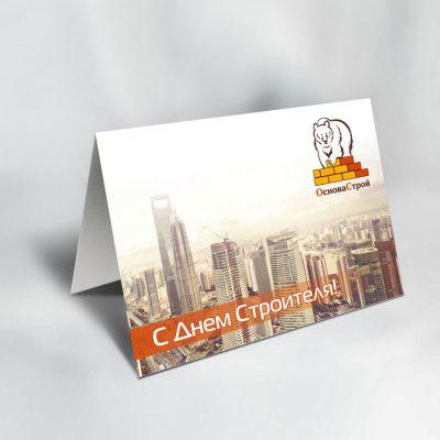 открытка день строителя дизайн
