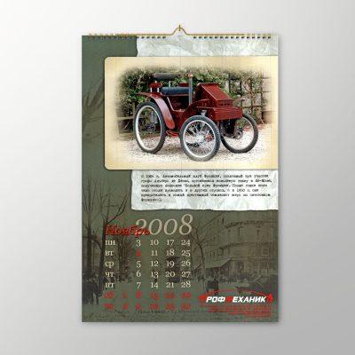 перекидной календарь 02