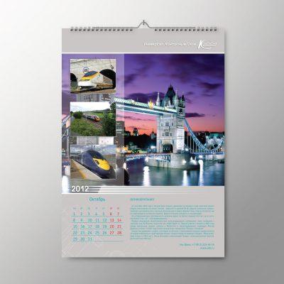 дизайн календаря УКС 03
