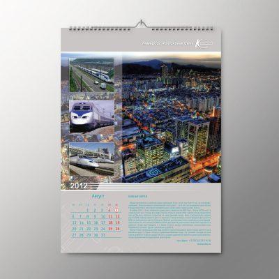 Перекидной календарь УКС 02