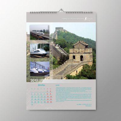 дизайн календаря УКС 06