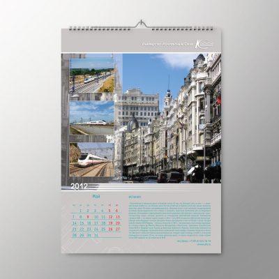 дизайн календаря УКС 05