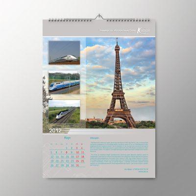Перекидной календарь УКС 04