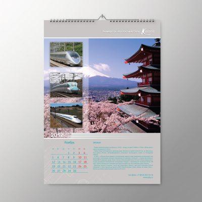 дизайн календаря УКС 04