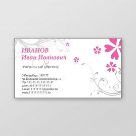 макет визитки 13