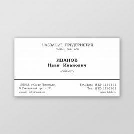 дизайн визитки скачать