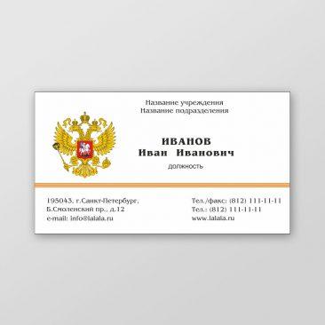 макет визитки с гербом