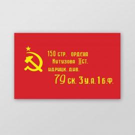 знамя победы в векторе