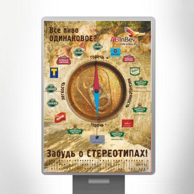 рекламный постер 05
