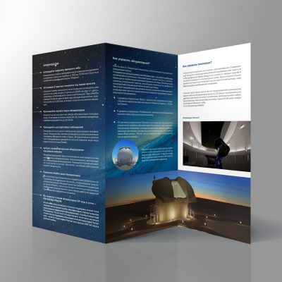 Yarus-tech буклет