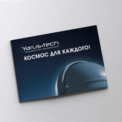 Yarus-tech брошюра