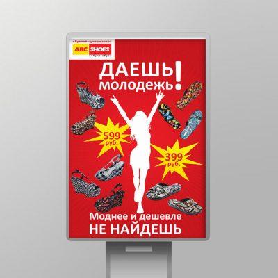 Рекламные плакаты ABC SHOES 05