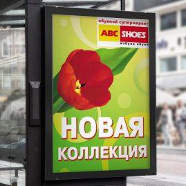 Рекламные плакаты ABC SHOES 04