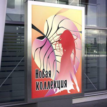 дизайн плаката для магазина